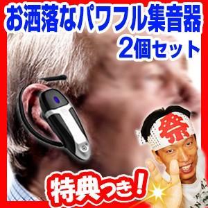 パワフル集音器 2個セット DL-6517  耳かけ式 無線...