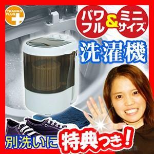 ミニ洗濯機2 RMCSMAN4 小型洗濯機 コンパクト洗濯機 簡易脱水機 洗濯脱水器 一人用洗濯機 ...