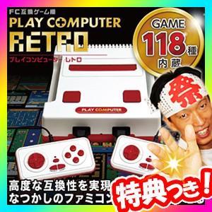 プレイコンピューターレトロ FC互換ゲーム機 内蔵ゲーム11...