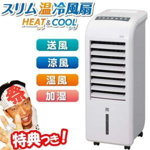 ゼンケン ZHC-1200 スリム 温冷風扇 ヒート&クール 4つの機能 1年保証付 送風機・ひんやり涼風・温風機・うるおい加湿 冷風機 暖房機 扇風機|nihontuuhan