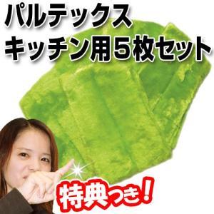 (100円クーポン配布中) パルテックス キッチン用 5枚セット グリーン 元祖汚れないクロス 万能...