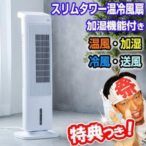 スリーアップ HC-T1804-WH 加湿機能付スリムタワー温冷風扇ヒート&クール スリム型 温風加湿冷風送風 最大1200W 暖房ヒーター 温風ヒーター|nihontuuhan