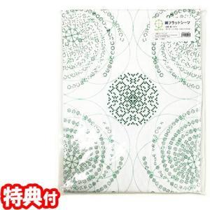カタカムナ マルチフラットシーツ コズミックウェイブ綿100% シングルサイズ 約130×240cm...