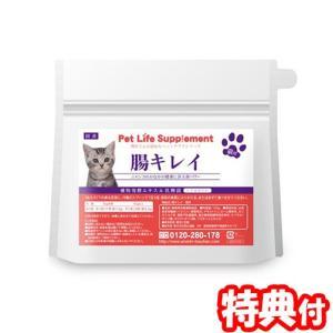 選べる景品 取扱い専門店 猫の腸キレイ 100g ペットライフサプリメント 猫用品 ネコ サプリメント 腸内環境 ペットサプリメント 猫の腸きれい ねこ キャット|nihontuuhan