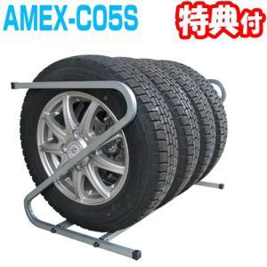 AMEX-C05S タイヤラック 4本収納×1ラック 軽自動車用 タイヤサイズ155・165 タイヤ ラック スタンド 組み立て 簡単 nihontuuhan