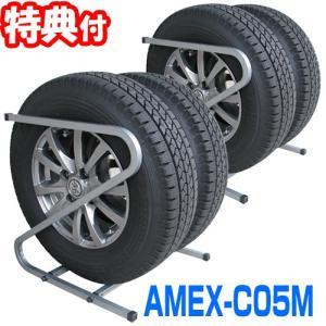 AMEX-C05M タイヤラック 2本収納×2ラック 普通自動車用 タイヤサイズ175・185 タイヤ ラック スタンド 組み立て 簡単 スリム おすすめ nihontuuhan
