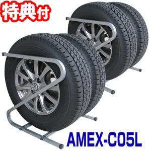 AMEX-C05L タイヤラック 2本収納×2ラック 普通自動車用 タイヤサイズ195〜235 スタッドレスタイヤ タイヤ保管ラック タイヤ収納ラック|nihontuuhan