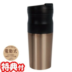 電動式オールインワンコーヒーメーカー カフェラベル MEK-62 USB充電式コーヒーマシン 豆挽き+ドリップ+タンブラー  コーヒーミル ドリップコーヒー MEK62|nihontuuhan
