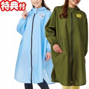 ゆったり防水レインコート 収納ポーチ付き 男女兼用 はっ水レインコート 防水加工 透明ツバ付き 雨合羽 雨具|nihontuuhan