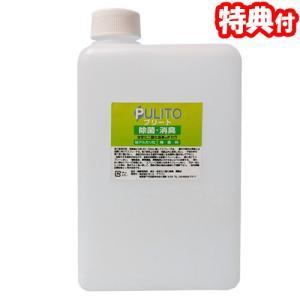 消臭除菌剤 プリート PULITO 1リットル 除菌液 消臭液 詰替用 日本製 安定化二酸化塩素 1L|nihontuuhan