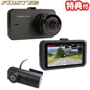 (500円クーポン配布中) FIRSTEC 2カメラドライブレコーダー 前後 FT-DR130W 前後カメラ 3.0型液晶 DC12V/24V Gセンサー 車載カメラ ドラレコ FRC エフアールシー|nihontuuhan
