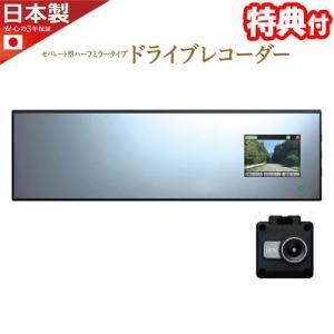 セルスター CSD-620FH セパレート型 270mmミラータイプ ドライブレコーダー CELLSTAR CSD620FH  日本製 3年保証 2.4インチ液晶 車載カメラ 小型カメラ|nihontuuhan