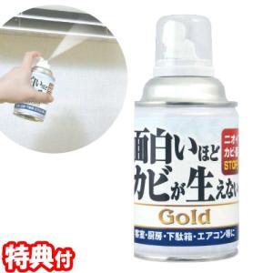 面白いほどカビが生えないGOLD 200ml カビ防止スプレー 防カビスプレー 面白いほどカビが生えないゴールド カビ対策 カビ生えないゴールド り nihontuuhan