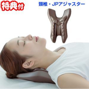 頸椎JPアジャスター 姿勢サポート ネックストレッチ 首ストレッチ ツボ刺激 つぼ指圧器 頸椎・JPアジャスター 1日10分|nihontuuhan