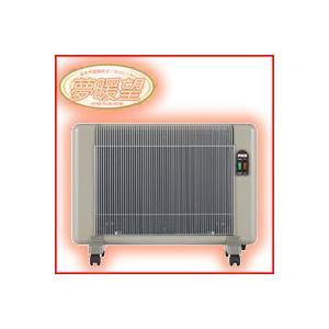 夢暖望 遠赤外線パネルヒーター 660型H からだに優しく、...