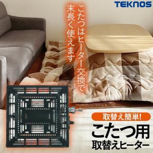 TEKNOS TMS-500F こたつ取替えヒーターユニット 取替簡単!ヒーター交換 nihontuuhan