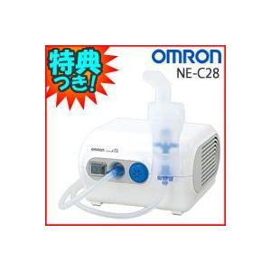 オムロン コンプレッサー式ネブライザ NE-C28 専用ケース付  ネブライザ 噴霧器 吸入器 吸入機  omron 家庭用吸入器 ネブライザキット|nihontuuhan