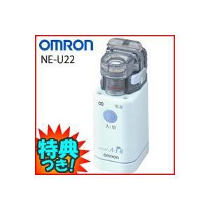 オムロン メッシュ式ネブライザ NE-U22 ネブライザザセット ネブライザ 噴霧器 吸入器 吸入機 マイクロエアー  omron 家庭用吸入器 ネブライザキット|nihontuuhan
