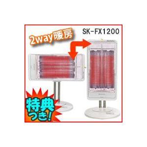 遠赤外線ストーブ SK-FX1200 遠赤ストーブ  陽だまりのような暖かさ 遠赤外線ヒーター タテ・ヨコ使える便利な 遠赤電気ストーブ 遠赤外線電気ストーブ