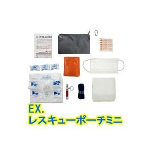 防災セット EX.レスキューポーチミニ 救急セット EXシリ...