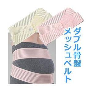 ダブル骨盤メッシュベルト ダブルのベルトで骨盤と股関節を同時にケア 骨盤ベルト 腰痛ベルト 薄型ベルト 腰サポーター 腰痛サポーターベルト 腰ベルト|nihontuuhan