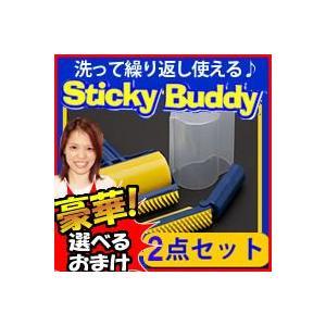 スティッキーバディ 2点セット   洗ってくり返し使える 粘着クリーナー ローラー式粘着クリーナー  強力粘着ローラー式クリーナー ローラークリーナー Sticky nihontuuhan