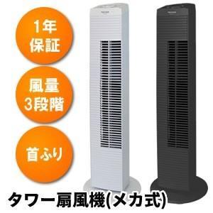 テクノス タワー扇風機(メカ式) TF-820(W)白 TF-821(K)黒|nihontuuhan