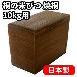 桐の米びつ 10kg用 焼桐 日本製 桐米びつ 桐製米びつ 3952 株式会社留河 米櫃 お米 ライスストッカー|nihontuuhan