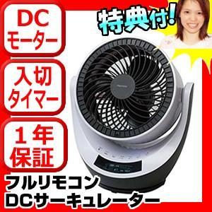 サーキュレーター おしゃれ リビング 首振り 入/切タイマー リモコン付き   DCモーター扇風機 SAK-280DC|nihontuuhan