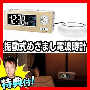 振動式目覚まし電波時計 MG-97 アデッソ 電波時計 置時計 目覚まし時計  正確な時を刻む電波時計 振動式目覚し電波時計 GE-01 の姉妹品です|nihontuuhan