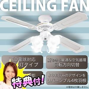 LED シーリングファン 照明 4灯タイプ LED電球 対応 SLF4-WH 空気循環器 シーリングライト インテリアファン 扇風機 送風機 天井扇風機 天井送風機|nihontuuhan