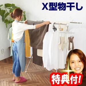 (100円クーポン配布中) X型物干し VS-R011N 物干しスタンド X型物干し 物干し台 洗濯 物干し 室内物干し 洗濯用品 部屋干し 室内干し VSR011N nihontuuhan