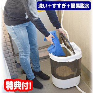 コンパクト洗濯機 SWAMAFPU ミニ洗濯機 小型洗濯機 簡易脱水機 洗濯脱水器 一人用洗濯機 高速脱水機 オムツ洗濯機 シューズ洗濯機 靴下洗濯 nihontuuhan