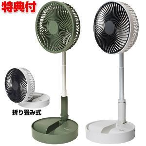 充電式USB 収納扇 扇風機 SI-001U ホワイト SI-002UG モスグリーン 折りたためる扇風機 折りたたみ扇風機 コンパクト 充電式 扇風機|nihontuuhan