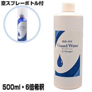 除菌スプレー ガードウォーター 500ml 次亜塩素酸水 スプレー容器付  マスク 除菌剤 ハセッパー 次亜水 次亜塩素酸ウォータースプレー|nihontuuhan