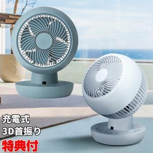 スリーアップ 3Dサーキュレーター 充電式コードレス 扇風機 CF-T2001WH ホワイト CF-T2001BL ブルーグレー 空気循環器 冷風機|nihontuuhan