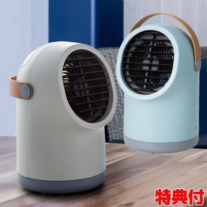 スリーアップ RF-T2005 充電式 ポータブル冷風扇 扇風機 冷風扇 扇風機 空気循環器 ミニ冷風扇 充電式ポータブル冷風扇 RF-T2005BG RF-T2005BL|nihontuuhan