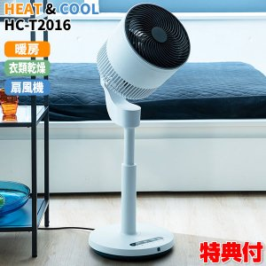 スリーアップ HC-T2016 衣類乾燥機能付 3Dデュアルサーキュレーター ヒート&クール 扇風機 扇風機 空気循環器 サーキュレーター|nihontuuhan