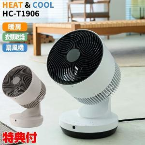 スリーアップ HC-T1906 衣類乾燥機能付 3Dサーキュレーター ヒート&クール 扇風機 扇風機 電気暖房機 電気ヒーター 空気循環器 サーキュレー nihontuuhan