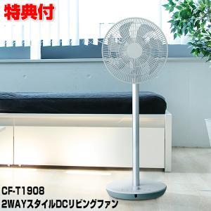 スリーアップ CF-T1908 2WAYスタイル DCリビングファン DCモーター搭載 サーキュレーターファン デザイン 扇風機 冷風扇 扇風機 空気循環器 CFT1908|nihontuuhan