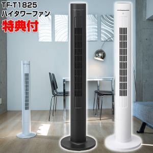 スリーアップ TF-T1825 ハイタワーファン デザイン 扇風機 高さ97cm ホワイト TF-T1825H ブラックTF-T1825BK 扇風機 タワーファン タワー型 扇風機 送風|nihontuuhan