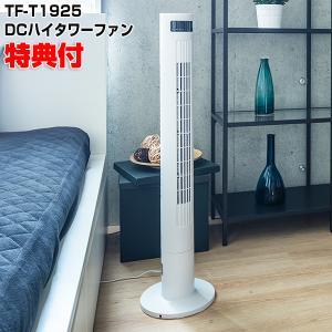 スリーアップ TF-T1925 DCハイタワーファン DC扇風機 デザイン 扇風機 高さ97cm ホワイト TF-T1925WH 扇風機 タワーファン タワー型 扇風機 送風ファン|nihontuuhan