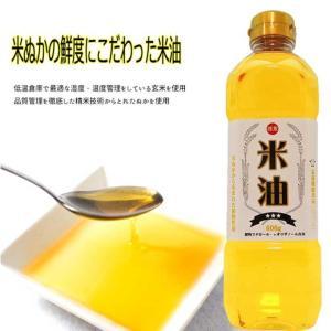 米屋の米油 600g スーパービタミンE(トコトリエノール)γ-オリザノール・植物ステロール 体に良い成分が豊富|niigata-furusatowari