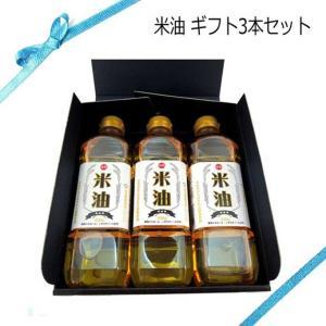 ギフト 米屋の米油 600g×3本セット  スーパービタミンE(トコトリエノール)γ-オリザノール・植物ステロール 体に良い成分が豊富|niigata-furusatowari