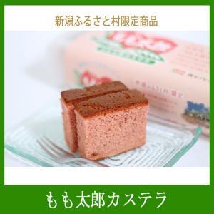 新潟のご当地アイス「もも太郎」がカステラに 冷やしても美味しい 切らずに食べれる 10切れ カット済 新潟ふるさと村 限定品|niigata-furusatowari