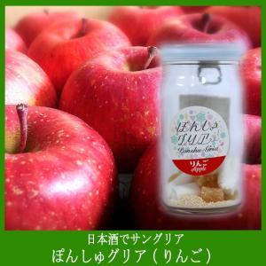 日本酒でサングリア 国産フルーツ使用 ぽんしゅグリア(りんご)新パケージ ※お酒は入っていません|niigata-furusatowari