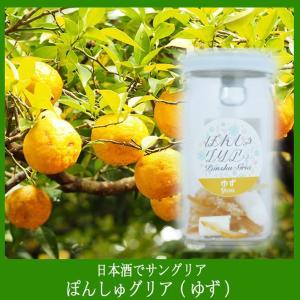 日本酒でサングリア 国産フルーツ使用 ぽんしゅグリア(ゆず)180cc ※お酒は入っていません|niigata-furusatowari