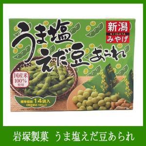【岩塚製菓】うま塩えだ豆あられ 1箱(個包装14袋入り) 伯方の塩味付 ピーナッツ入り 国産米100%|niigata-furusatowari