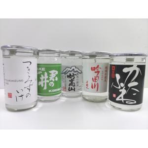 新潟ふるさと村限定 上越ワンカップ飲み比べセット(5本)|niigata-furusatowari