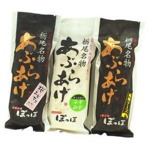 新潟B級グルメ 栃尾の油揚げ(冷凍)3種セット(チーズ・ネギみそ・桜えびマヨ) niigata-furusatowari